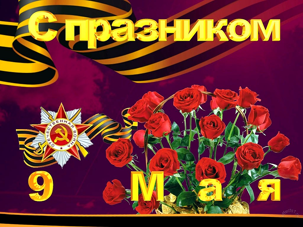 2010, 9 май открытки видео