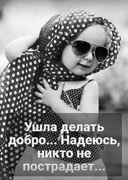 Не к каждому нужен свой подход. Некоторых лучше обойти сразу... проснулась, почти, своего, кидаешь, просто, делать, русский, рядом, сладкий–, –тоТолько, Страна, человек, мужу–, красивую, картину, может, материться, восхищенияЗять, теще–, рассматривая