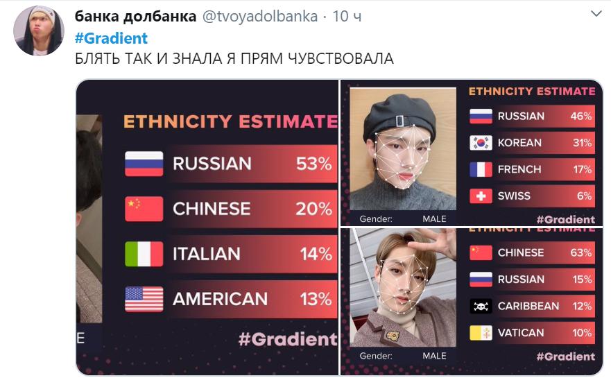 активно по фото определить национальность приложение растёт