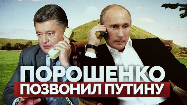 KlimPodkova: Зачем Порошенко спешно Путину звонил