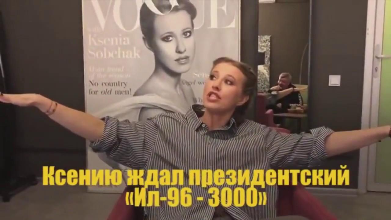 Ксения Собчак зачитала матерную поэму о своем президентстве и корпоративах