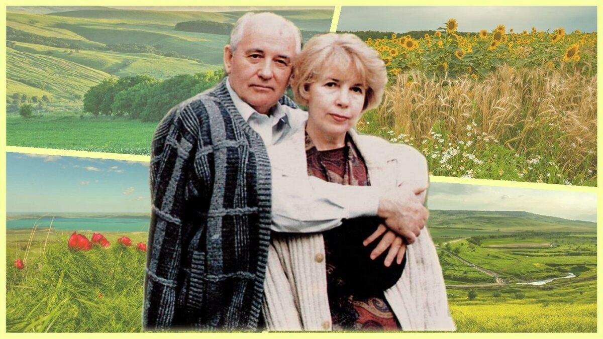 Раиса Горбачёва: единственная любовь президента СССР Политика