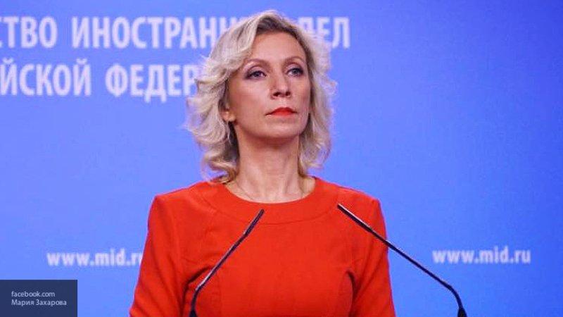Захарова призвала США извиниться за бомбардировки Югославии