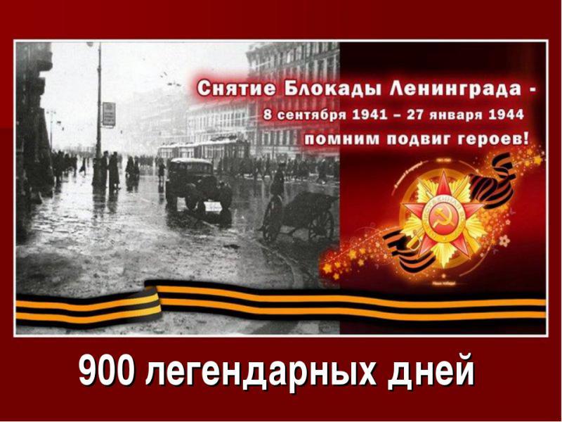 75-летию снятия блокады Ленинграда, памяти всех кто погиб, посвящается...