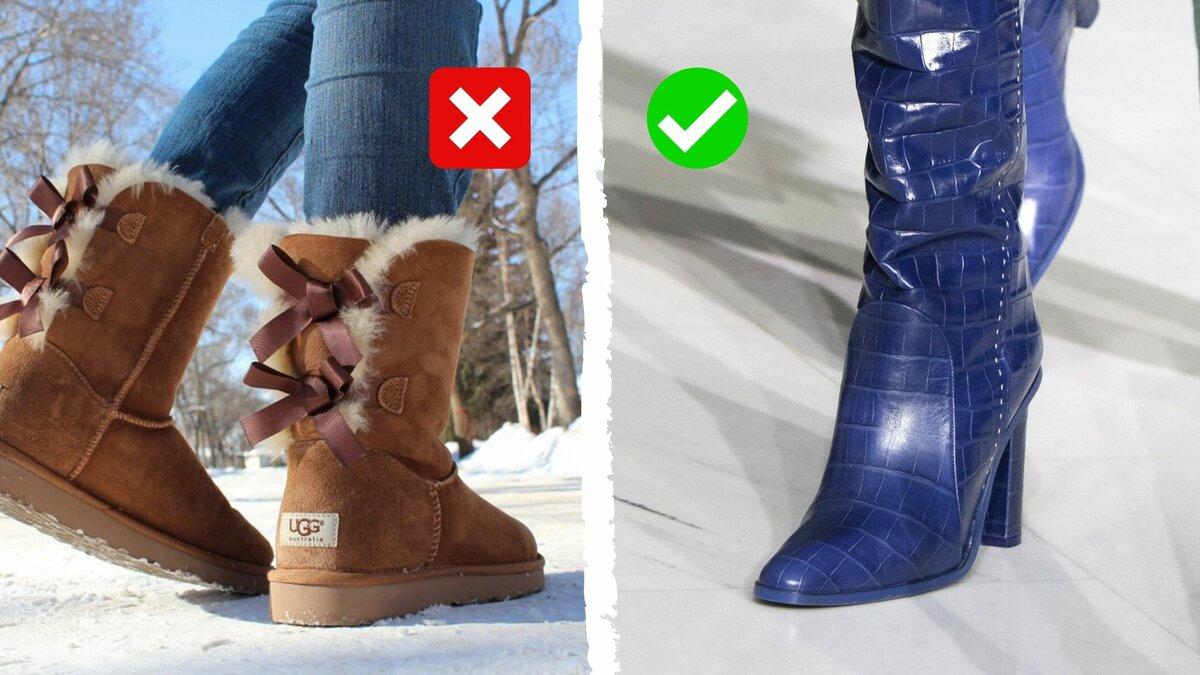 В мусорку: 7 деталей, которые выдают устаревшую зимнюю обувь гардероб,мода и красота,модные тенденции,обувь,одежда и аксессуары