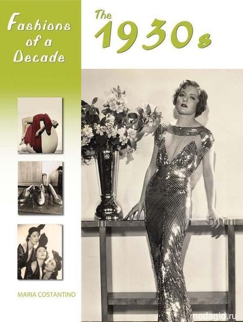 Голливудский шик и воплощенная элегантность - платья 30-х годов ХХ века