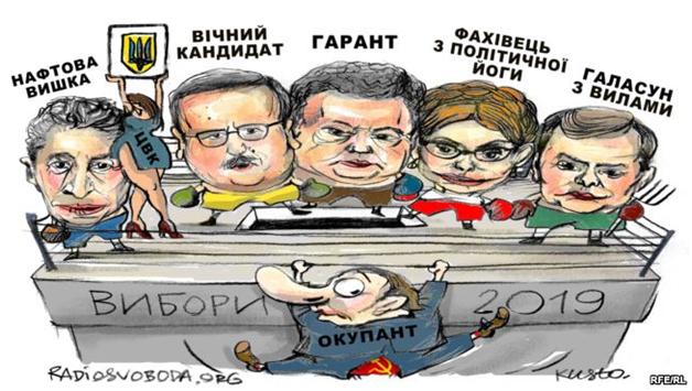 Как Порошенко уничтожает своих конкурентов по президентской гонке