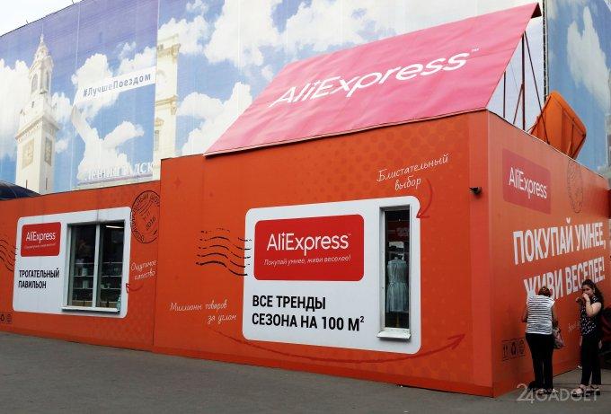 AliExpress объяснила, почему блокирует аккаунты из России