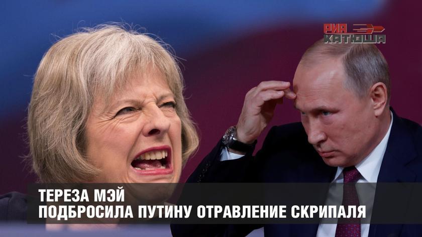 Тереза Мэй подбросила Путину отравление Скрипаля