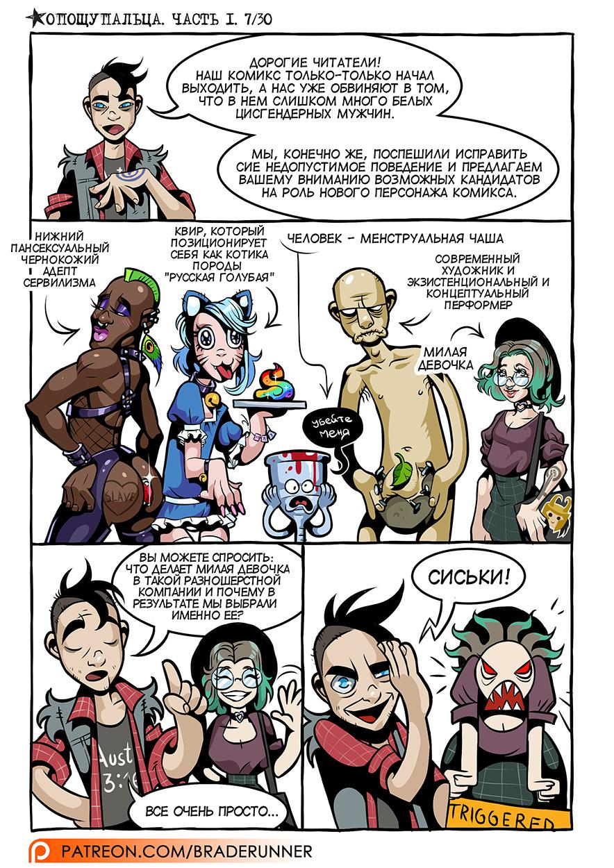 Когда в комиксе получилось слишком много белых цисгендерных мужчин