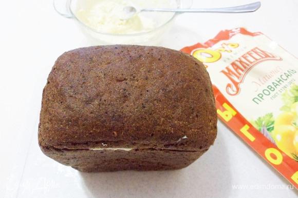 Накрыть хлебной верхушкой, чуть-чуть придавливая, аккуратно обернуть пищевой пленкой и поместить в холодильник настояться хотя бы на 2 часа.