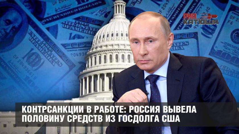Контрсанкции в работе: Россия вывела половину средств из госдолга США