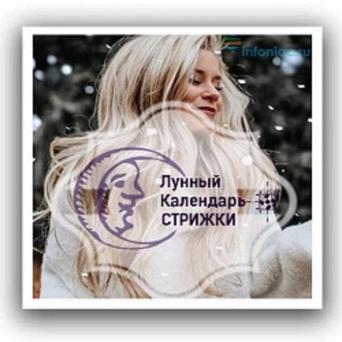 Лунный календарь стрижки волос по дням на декабрь 2018 год.