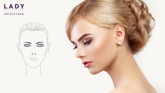 Никаких «треугольников» и «груш». Как аксессуары меняют лицо? аксессуары,красота,мода и красота,украшения