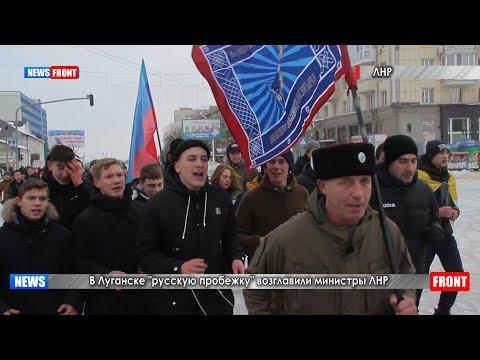 В Луганске «русскую пробежку» возглавили министры ЛНР