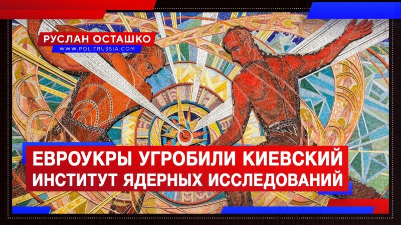 Евроукры угробили киевский Институт ядерных исследований