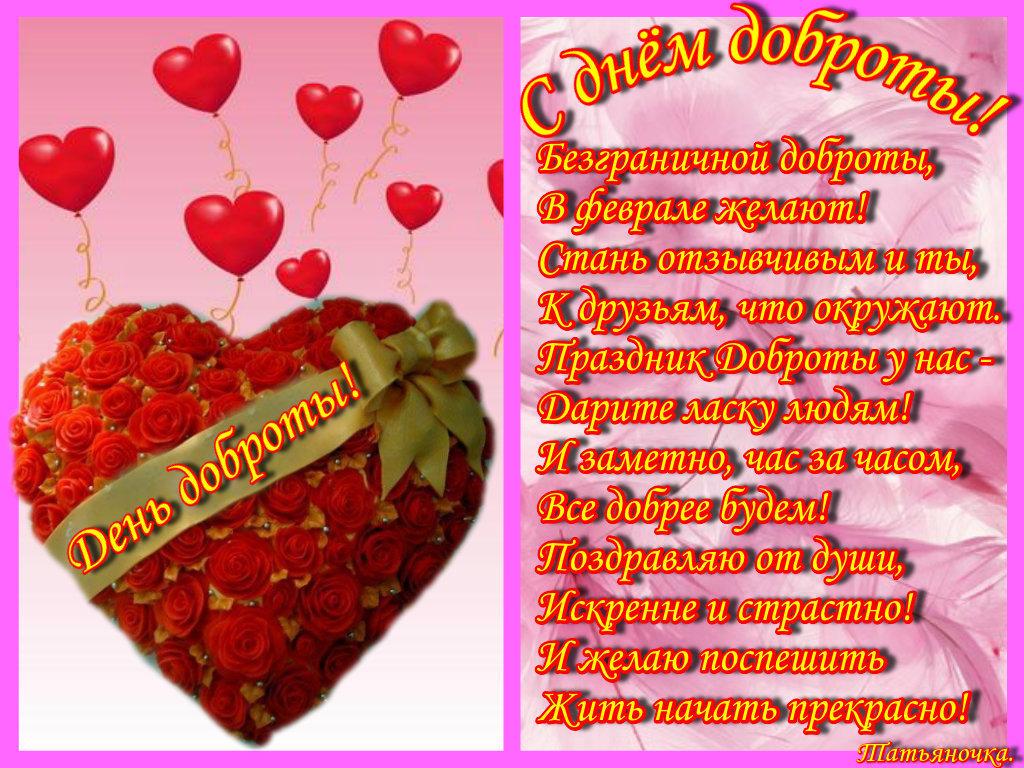 17 февраля День Доброты! (поздравления и открытки)