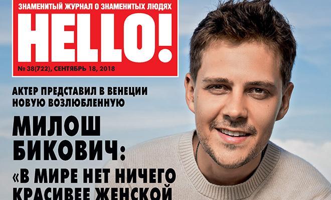 Новая любовь и приключения в Венеции: Милош Бикович на обложке HELLO!