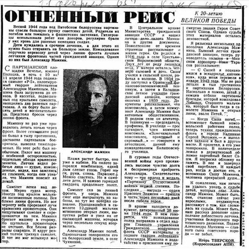 Живой факел. Александр Петрович Мамкин, страницы истории, чтобы помнили