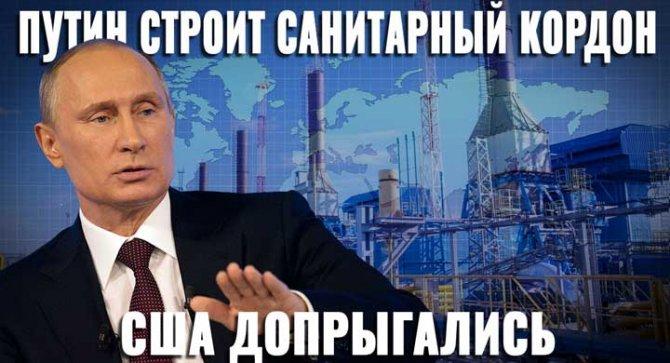 Путин строит санитарный кордон. США допрыгались (Видео)