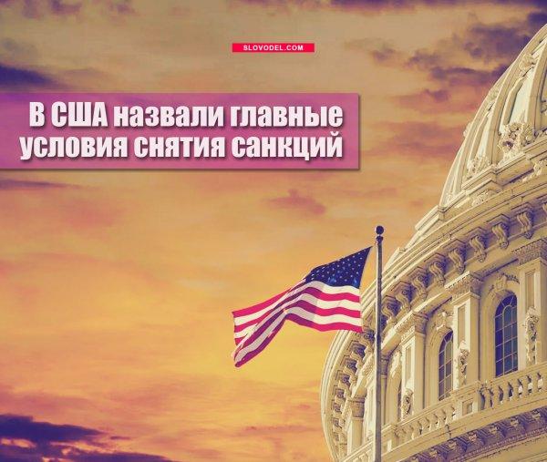 В США НАЗВАЛИ ГЛАВНЫЕ УСЛОВИЯ СНЯТИЯ САНКЦИЙ