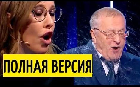 Собчак на дебатах плеснула Жириновскому водой в лицо в прямом эфире