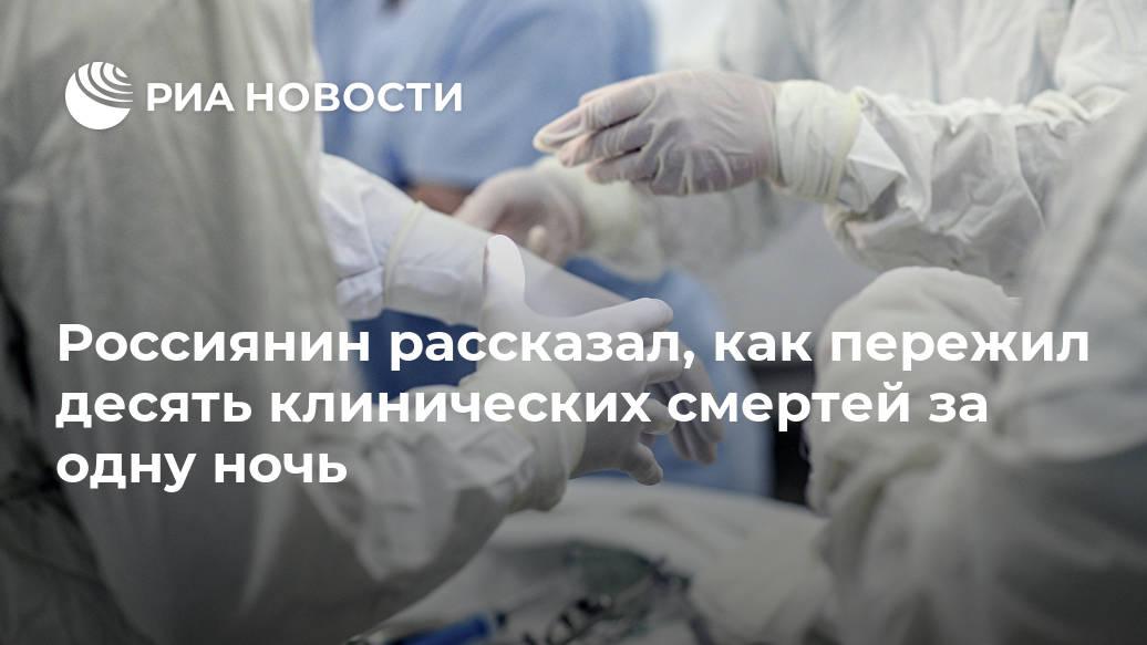 Россиянин рассказал, как пережил десять клинических смертей за одну ночь Лента новостей