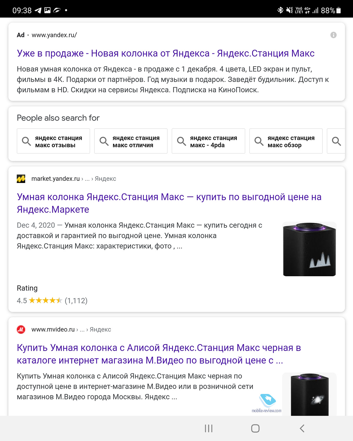 Как в «Яндексе» бегут по граблям. Веселый забег будет, деньги, «Яндекса», компании, компания, можно, «Яндексе», Google, смартфоны, будут, рублей, «Яндекс», просто, чтобы, нужно, только, когда, софта, смартфонов, сегодня