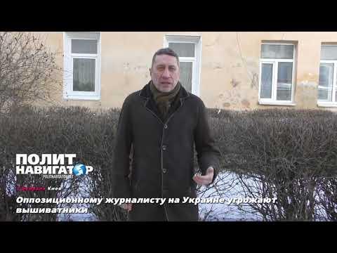 На Украине угрожают журналисту, защищающему арестованного Василия Муравицкого