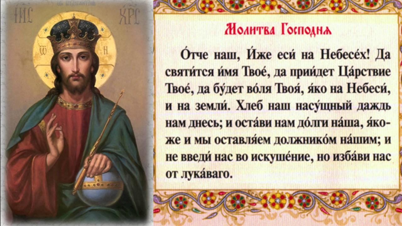 картинки иконка отче наш украина богата