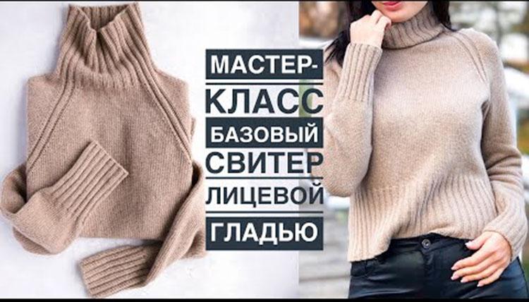 Мастер-класс: базовый стильный свитер спицами лицевой гладью, с высоким воротом, регланом сверху вниз