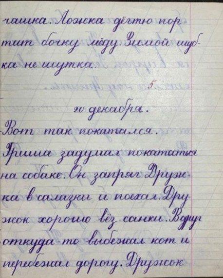 Тетради по чистописанию советских школьников в фотографиях