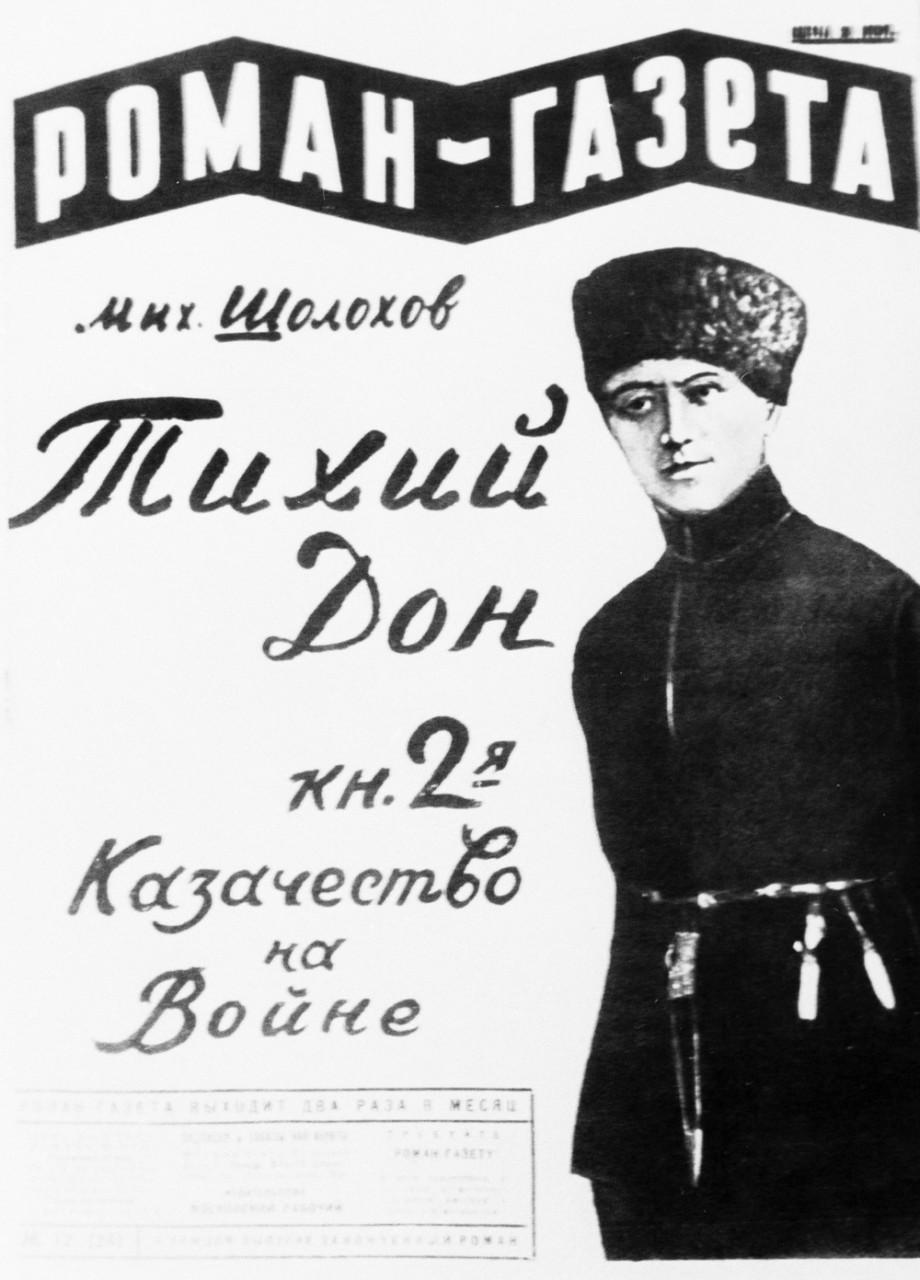 Портрет Михаила Шолохова на обложке одного из ранних изданий «Тихого Дона». 1929 г.