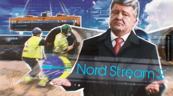 Хазин рассказал, как Украина ускорит «Северный поток-2»