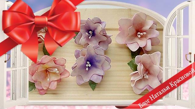цветы из фомирана своими руками