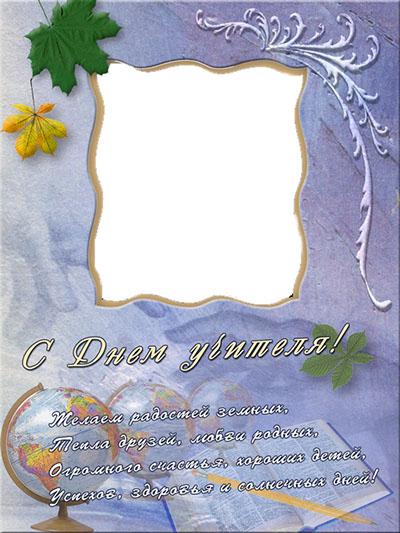 Государственного, открытка для фотошопа ко дню учителя