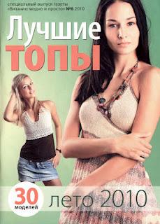 Вязание модно и просто №6 2010 лучшие топы