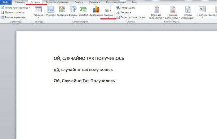 Ставим скриншоты без сворачивания.  Фото: novate.ru.