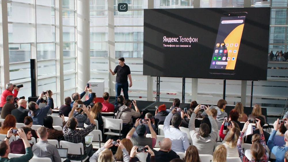 """""""Яндекс"""" официально представил свой смартфон, названа цена"""