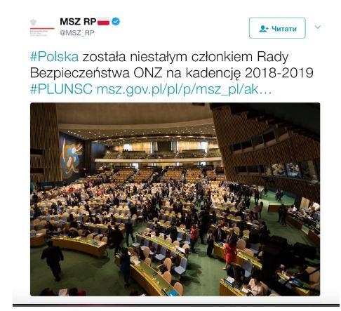 Польша обещала взять Россию под прицел в Совбезе ООН