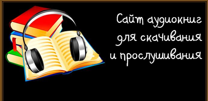 Сайт аудиокниг для скачивания и прослушивания онлайн