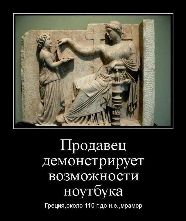 демотиваторы про грецию цветник