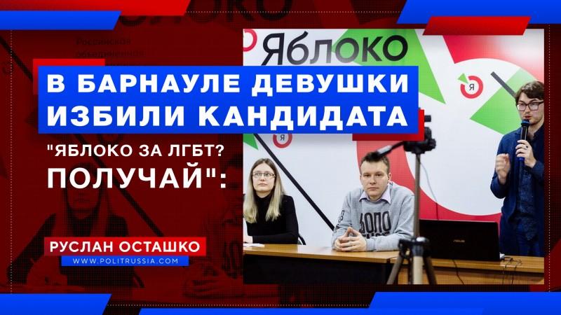 Кандидат от «Яблока»: «в Барнауле меня избили девушки за поддержку ЛГБТ»