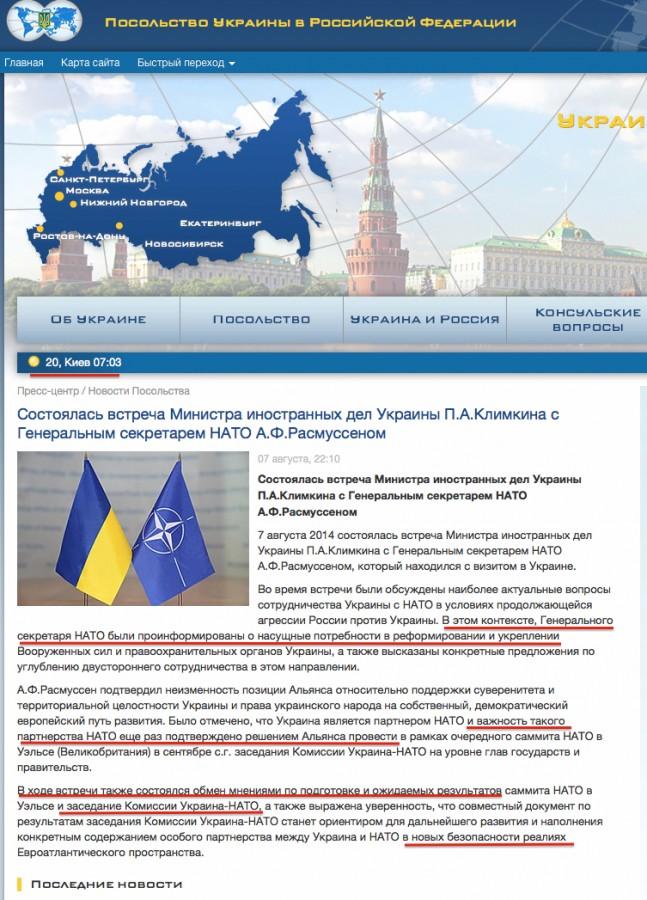 Посольство Украины в Российской Федерации победило русский язык