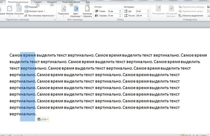 Наверняка не раз была нужная эта функция. С выделенным текстом можно делать все привычные манипуляции.  Фото: novate.ru.