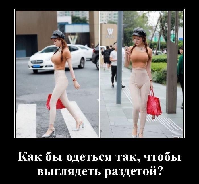 Как бы одеться так, чтобы выглядеть раздетой? демотиватор, демотиваторы, жизненно, картинки, подборка, прикол, смех, юмор