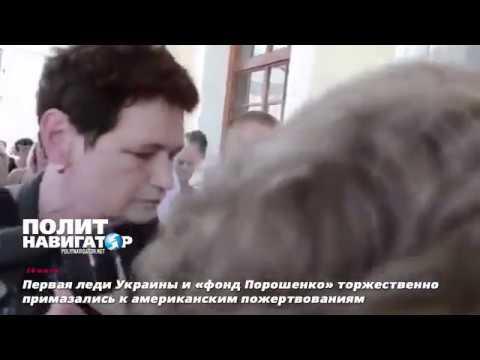 Жена Порошенко поразила посла США семейной наглостью