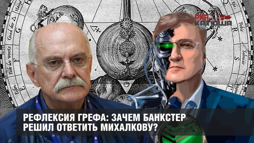 Рефлексия Грефа: зачем банкстер решил ответить Михалкову?