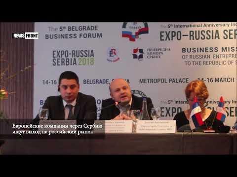 Санкции дают сбой: Европейские компании через Сербию ищут выход на российский рынок
