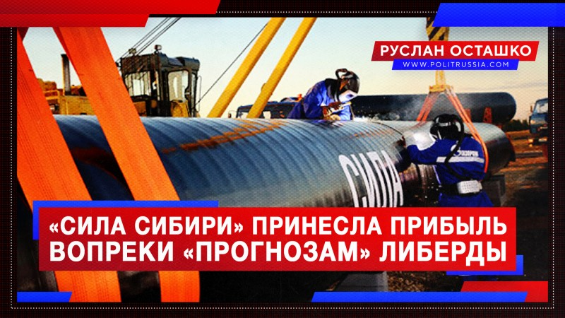 «Сила Сибири» принесла России прибыль вопреки «прогнозам» либерды